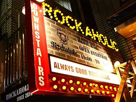 「Music Bar ROCKAHOLIC -Shibuya-」の入り口