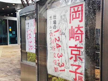 2月8日の午後に撮影した同館入り口のポスター。雨にもかかわらず会場は賑わっていたという(画像提供:小出麻子さん)