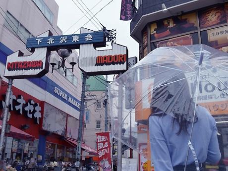 「雨が降ったら、下北沢に行こう」