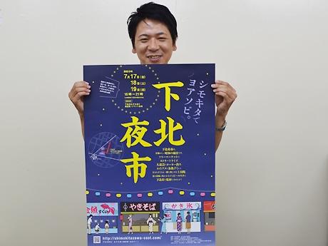 「下北夜市」のポスターを持つ、広報を務める「アイラブ下北沢」の西山友則さん
