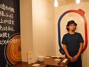 下北沢に陶板料理専門店「18」 ニックンロール経営者らが共同で開く