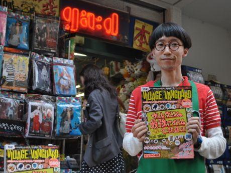「THE VILLAGE VANGUARD」を持つ次長の長谷川朗さん