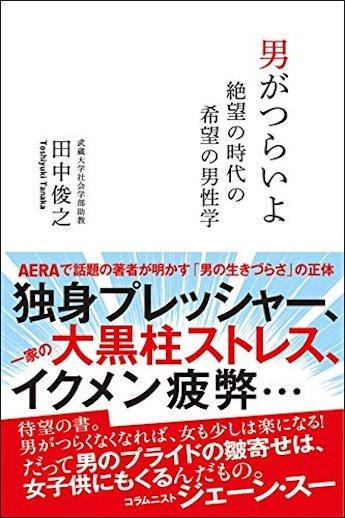 田中俊之さんの著書「男がつらいよ 絶望の時代の希望の男性学」