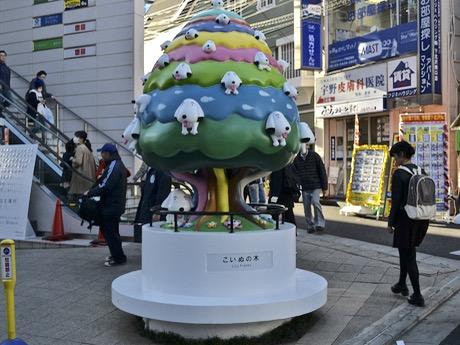下北沢駅南口すぐに設置された「こいぬの木」
