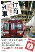 下北沢の書店で「行商列車と小商い」トークイベント 往時しのぶ写真公開も