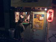 下北沢のたこ焼き店「大阪屋」が閉店 29年間の歴史に幕