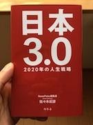 下北沢の書店B&Bで佐々木紀彦さん新刊記念トークイベント