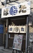 世田谷・豪徳寺にカウンターすし店 築地直送の魚介などを1貫50円から提供
