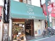 下北沢のパン店「アンゼリカ」閉店へ みそパンやカレーパンが愛されて50年