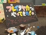 下北沢で街中に乳幼児の遊び場を作る「プレーリヤカー」 地元商店街も活動支援