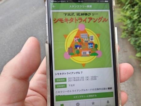 下北沢で謎解きイベント「シモキタトライアングル」 正解者には賞品も