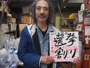 下北沢の一部店舗で選挙割を実施 長年サービスを行う老舗店も