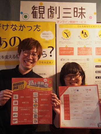 左から川本直人さん、スタッフの白石ほなみさん