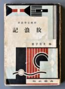 「放浪記」改造社 1930年