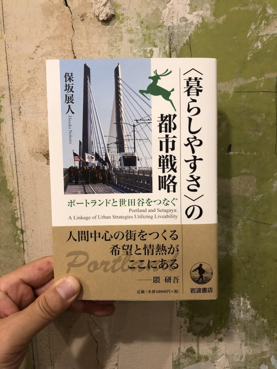 保坂さんの著書『〈暮らしやすさ〉の都市戦略 ポートランドと世田谷をつなぐ』(岩波書店)