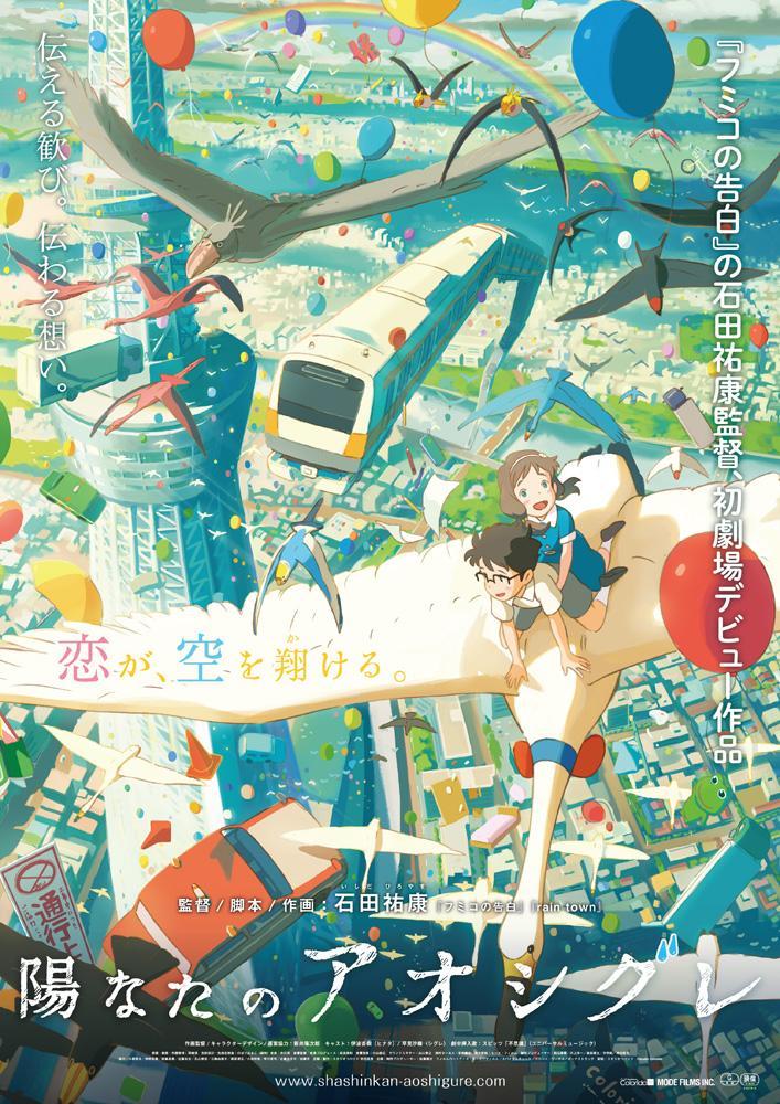 「陽なたのアオシグレ」ポスター (C) studio colorido