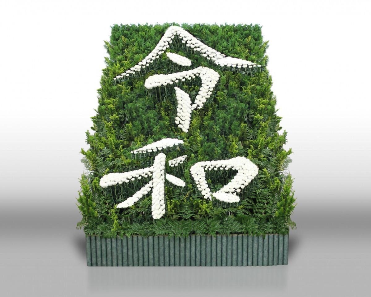 「令和」の文字花祭壇(完成イメージ)