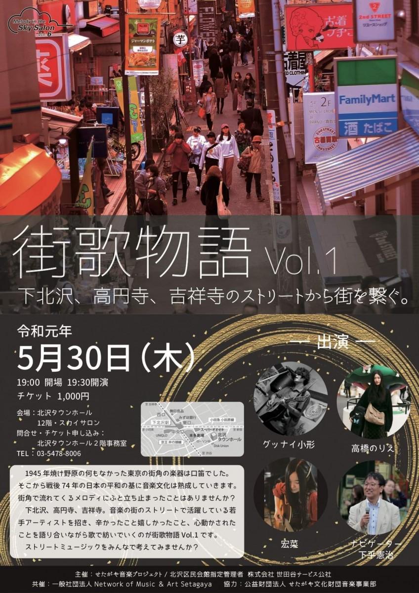 「街歌物語 Vol.1」のポスター