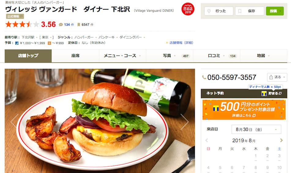「ヴィレッジヴァンガードダイナー 下北沢」の食べログページ(食べログ/2019年8月30日時点)