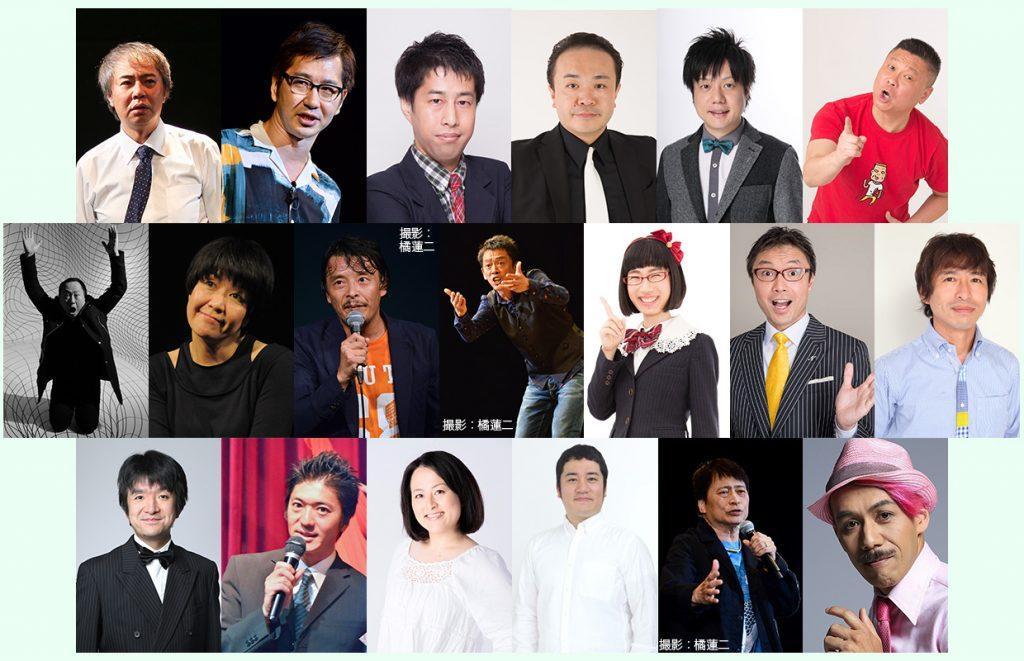 出演予定の19人のコメディアン