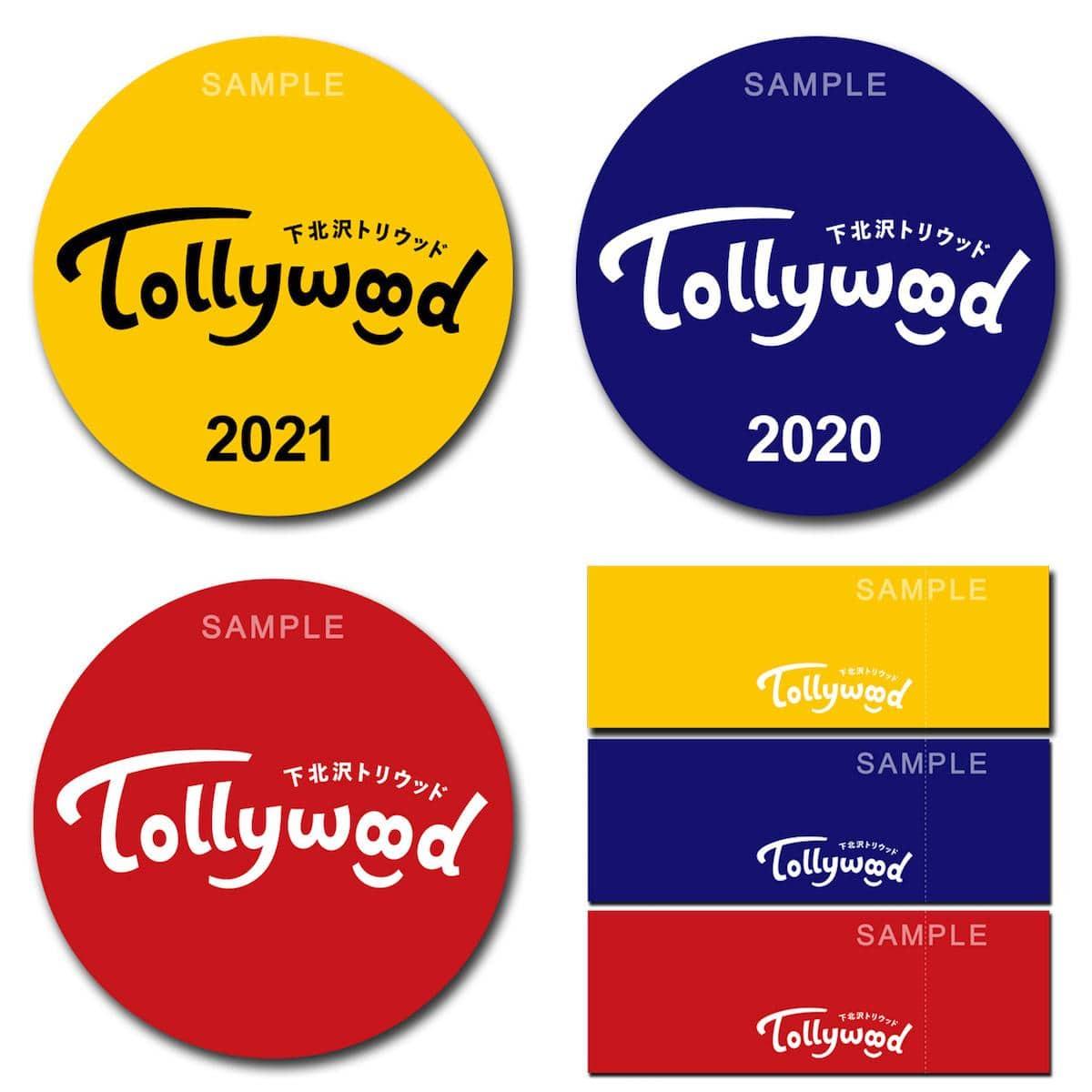 トリウッドのロゴが入った缶バッジと招待券