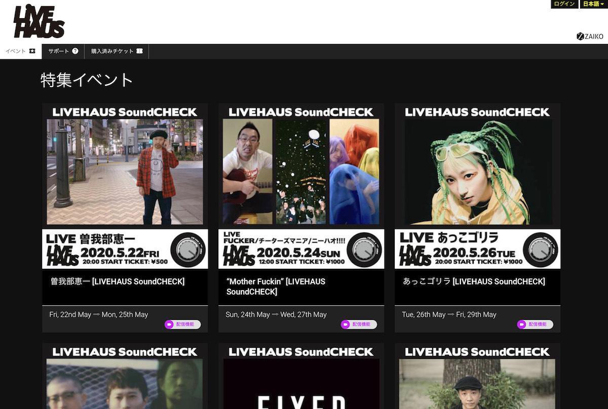 ライブ配信サービス「LIVEHAUS SoundCHECK」