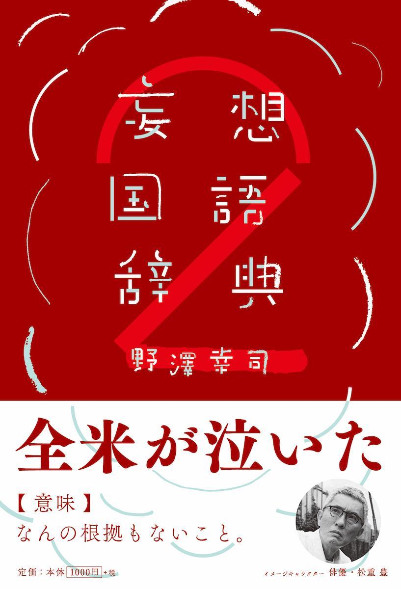 「妄想国語辞典2」
