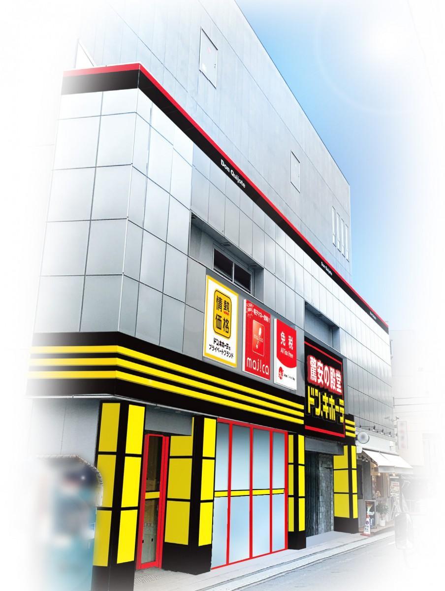 ドン・キホーテ下北沢店外観イメージ