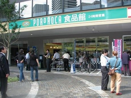 オープン当日のポロロッカ港南シティタワー店。