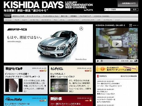 「このサイトは、コアな岸田ファンに支持されるブログ『キ・シ・ダ・イ・ズ・ム』と並行して進めていく」(田上さん)