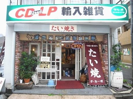 ダ・カーポは中古CD・LPレコード、輸入雑貨、たい焼きを販売している。
