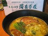 戸越銀座えにしが期間限定「茶葉ラーメン」-蒲田の老舗茶舗とコラボ