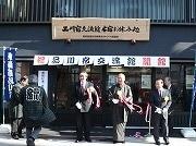 旧東海道沿いに観光案内所「品川宿お休み処」-観光名所化目指す