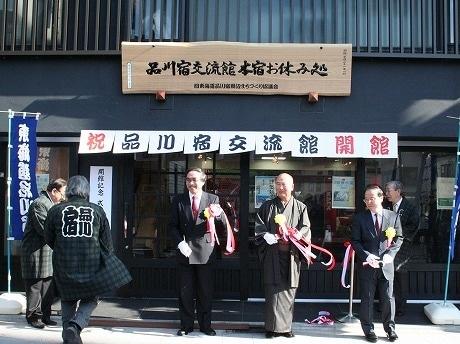 1月8日(木)に行われたオープンセレモニーの様子。