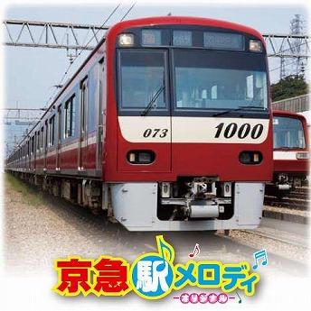 「京急駅メロディオリジナルCD」のジャケット
