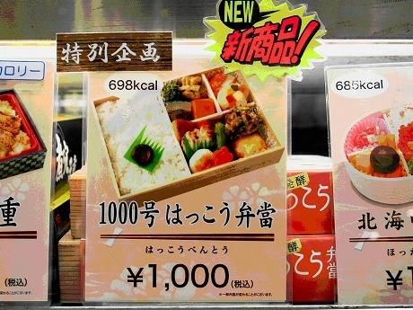 品川駅中央改札内、新幹線南乗換え口のそばにある「品川1号売店」にて販売中。