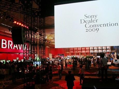グランドプリンスホテル新高輪「国際パミール」で開催している特約店向け内覧会「Sony Dealer Convention 2009」の会場の様子。