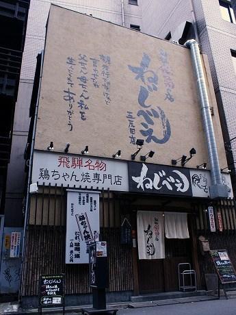 五反田の居酒屋「元祖鶏ちゃん焼の店 ねじべえ」の外観。