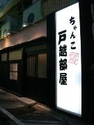 戸越銀座にちゃんこ料理店「戸越部屋」-元力士・竜昇山が出店