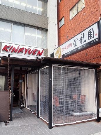 12月4日、田町にオープンした焼肉店「田町店」の外観