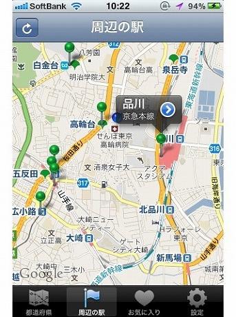 アプリを起動し、「都道府県」から駅を選択、あるいはGPS機能をONにして「周辺の駅」を選ぶと、特定の駅に関する情報だけを抜き出したツイートが参照できる。