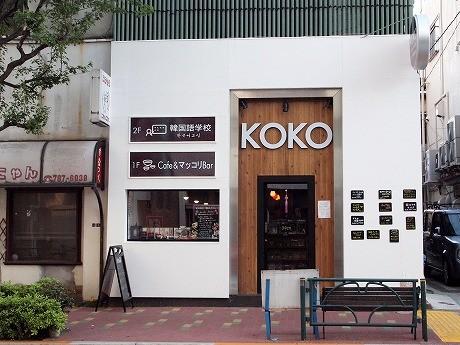 武蔵小山駅近くにオープンした韓国料理のカフェ&バー「KOKO」