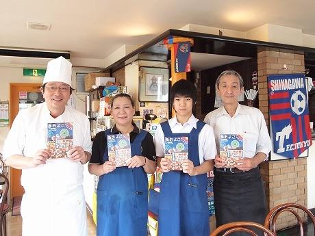 クーポン冊子を手にする「スパゲッティーハウス オリーブ」の堀江さん(左)とスタッフ