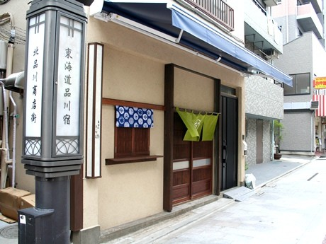 品川宿交流館の斜め前にある同店。古い引き戸の入り口が特徴的