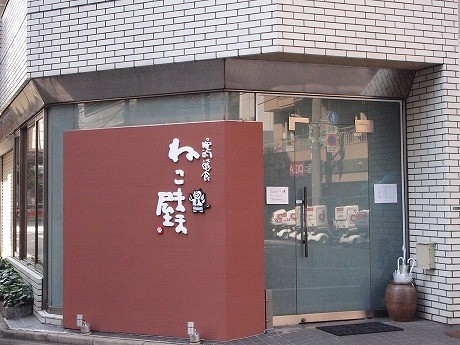 ねこまま屋の外観。店内は昭和イメージした落ち着いた雰囲気