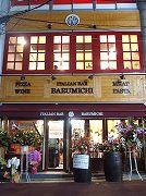 大井町に「イタリアンバル バル道」-看板メニューはホルモンとピッツァ