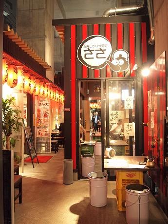グルメ横丁「五反田桜小路」にオープンした「さみしがりや酒房 ささ」