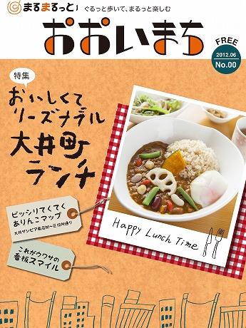 表紙のデザインは桑沢デザイン研究所の学生、金本紗希さんが手掛けた