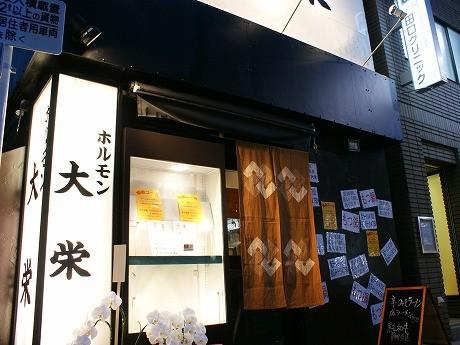 「ホルモン大栄 五反田支店」の外観
