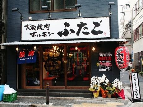 「大阪焼肉・ホルモン ふたご 田町店」の外観